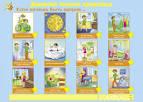 Дневничок здоровья для детского сада
