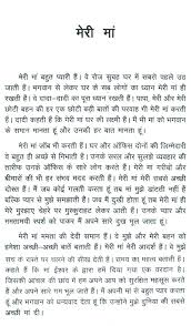 essay on india my motherland in hindi   dunoth