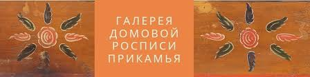 Галерея домовой росписи Прикамья   ВКонтакте