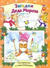 """Книга: """"<b>Загадки</b> Деда Мороза"""" - Т. Коваль. Купить книгу, читать ..."""
