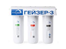 Трехступенчатый <b>фильтр</b> для очистки мягкой воды <b>Гейзер 3</b> ИВ ...