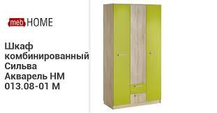 <b>Шкаф комбинированный Сильва</b> Акварель <b>НМ</b> 013.08-01 М ...