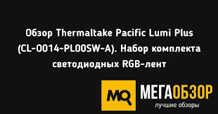 Обзор <b>Thermaltake Pacific</b> Lumi Plus (CL-O014-PL00SW-A). Набор ...