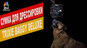 <b>TRIXIE BAGGY</b> DELUXE <b>СУМКА</b> ДЛЯ ДРЕССИРОВКИ | Обзор ...