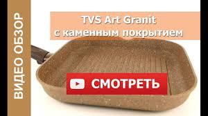 <b>Сковорода гриль</b> с каменным покрытием TVS ART GRANIT <b>28см</b> ...
