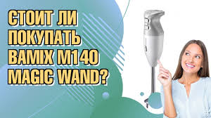 Обзор <b>блендера Bamix M140 Magic</b> Wand - YouTube