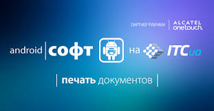 Печатаем с Android: приложения для мобильной печати - ITC.ua