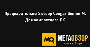 Предварительный обзор <b>Cougar Gemini M</b>. Для компактного ПК ...