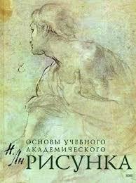 Рисунок. Основы учебного академического рисунка ISBN 978-5 ...
