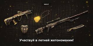 Не упусти шанс получить кучу пушек!... - <b>Point</b> Blank Russia ...