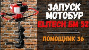 ЗАПУСК И ТЕСТ - БЕНЗОБУР (МОТОБУР) <b>ELITECH</b> БМ 52В ...
