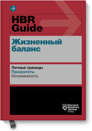 <b>HBR Guide</b>. <b>Жизненный баланс</b> (Harvard Business Review ...