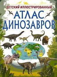 И. Г. Барановская, книга <b>Детский иллюстрированный атлас</b> ...