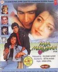 AAJA MERI JAAN poster - aaja_meri_jaan_1326890144