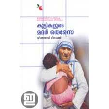 Kuttikalude Mother Theresa   INDULEKHA   Kerala s No   Online     INDULEKHA Kuttikalude Mother Theresa