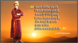 swami vivekananda quotes swamy vivekananda inspirational quotes in hind