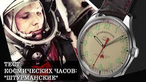 <b>Часы</b> Штурманские - Гагарин в тесте космических <b>часов</b> ...