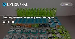Батарейки и <b>аккумуляторы VIDEX</b>: ammo1 — LiveJournal