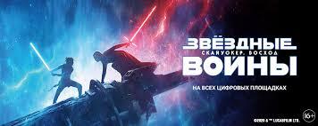 <b>Звёздные войны</b>