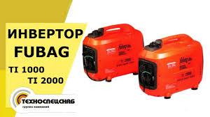 Бензиновый <b>генератор Fubag</b> Ti1000 / <b>Ti2000</b>. Инверторный ...