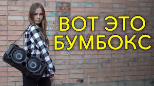 Огромная Bluetooth <b>колонка</b> от <b>SVEN</b>, СОСЕДИ В ШОКЕ - YouTube
