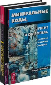 """<b>Книга</b> """"<b>Магия кристаллов на</b> каждый день. Минеральные воды ..."""