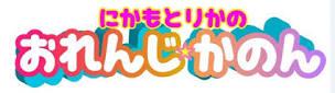 おれんじ☆かのん放課後ブログ