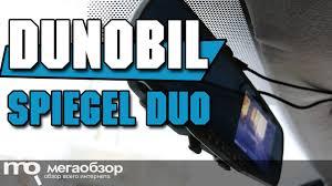 <b>Dunobil Spiegel</b> Duo обзор <b>видеорегистратора</b> - YouTube