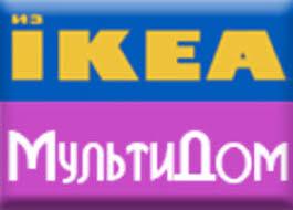 Домашний быт — Мультидом - ИЗ <b>ИКЕА</b> на Au.ru