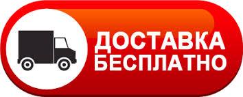 Картинки по запросу бесплатная доставка по украине