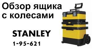 Обзор <b>ящика с колесами Stanley</b>, артикул 1-95-621. - YouTube