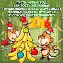 Пожелание к новому году открытки