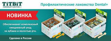 Зоомагазин <b>TiTBiT</b>.ru