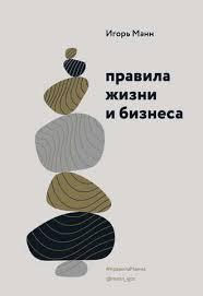Игорь Манн, <b>Правила жизни и бизнеса</b> – читать онлайн ...