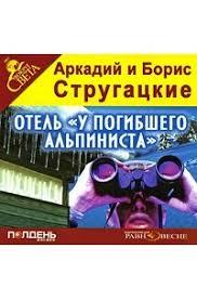 Аркадий и Борис Стругацкие «<b>Отель &quot;У погибшего</b> ...