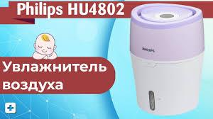 <b>Увлажнитель воздуха Philips HU4802</b> | Обзор - YouTube