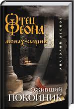 Купить книгу <b>Оживший покойник</b>. <b>Леонов А</b>. в интернет-магазине ...