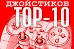 ТОП-10 <b>джойстиков для телефона</b> в Украине