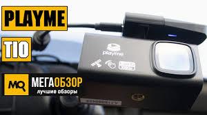 <b>Playme TIO</b> обзор <b>видеорегистратора</b> - YouTube