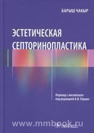 <b>Чакыр Б</b>., <b>Эстетическая септоринопластика</b>