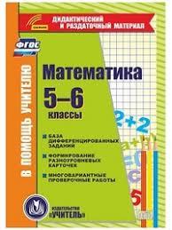 CD Математика. 5-6 кл.: База дифференцированных заданий ...