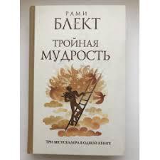 """Отзывы о Книга """"<b>Тройная мудрость</b>"""" - <b>Рами</b> Блект"""