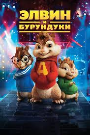 <b>Элвин и бурундуки</b> — смотреть онлайн — КиноПоиск