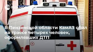 В <b>Пензенской области</b> КамАЗ сбил на трассе четырех человек ...