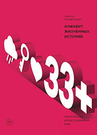 <b>33</b>+. <b>Алфавит жизненных историй</b> (Russian Edition) eBook ...