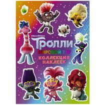 <b>Книга Аст Тролли 2</b> Коллекция наклеек фиолетовая купить с ...