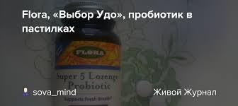 Flora, «<b>Выбор Удо</b>», <b>пробиотик в</b> пастилках : herbomania ...