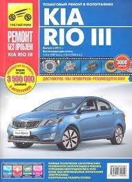 <b>Kia</b> Rio III. Выпуск с 2011 г.:Руководство по эксплуатации ...