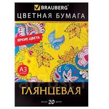 <b>Цветная</b> бумага А3 20л. 20цв. мелован, глянцев, <b>Brauberg</b>, /30 ...