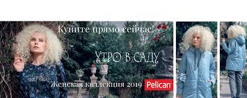 Детская и женская <b>одежда</b> Пеликан (<b>Pelican</b>), официальный сайт ...